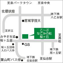 桜ヶ丘 生協